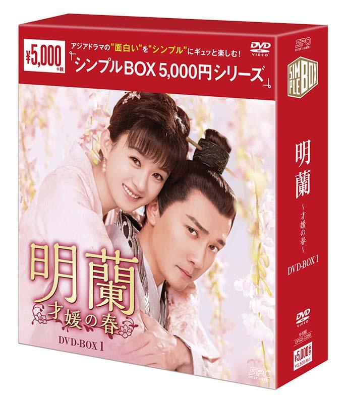 新品 格安店 送料無料 明蘭~才媛の春~ DVD-BOX1 シンプルBOX 5 9枚組 日本産 000円シリーズ