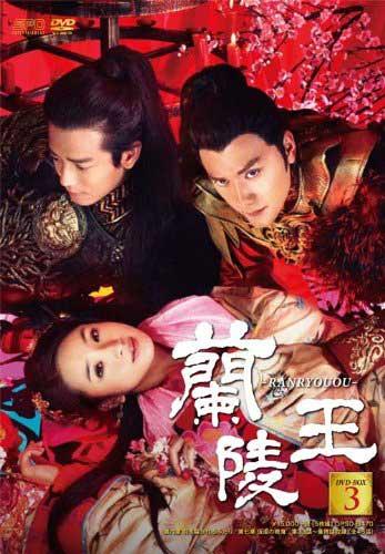蘭陵王 DVD-BOX3(5枚組)
