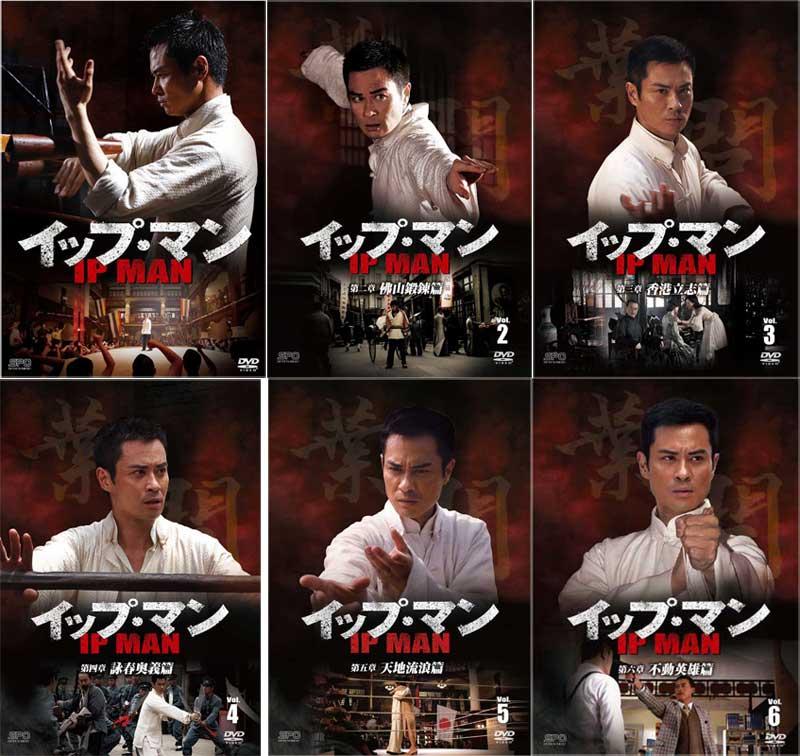 イップ・マン 第一章~第六章 DVD 全6巻セット