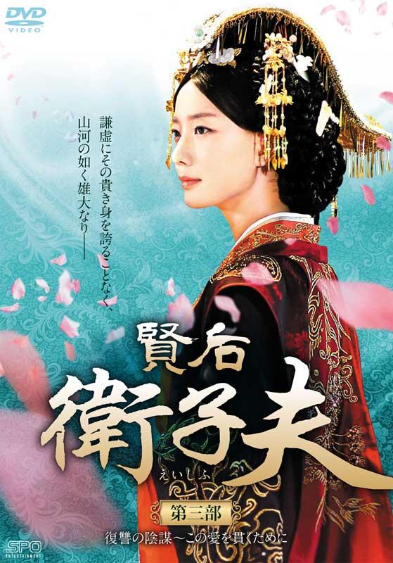 賢后 衛子夫 DVD-BOX3(6枚組)