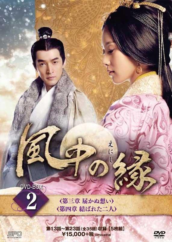 風中の縁(えにし) DVD-BOX2(5枚組)
