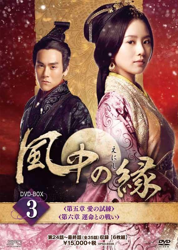 風中の縁(えにし) DVD-BOX3(6枚組)