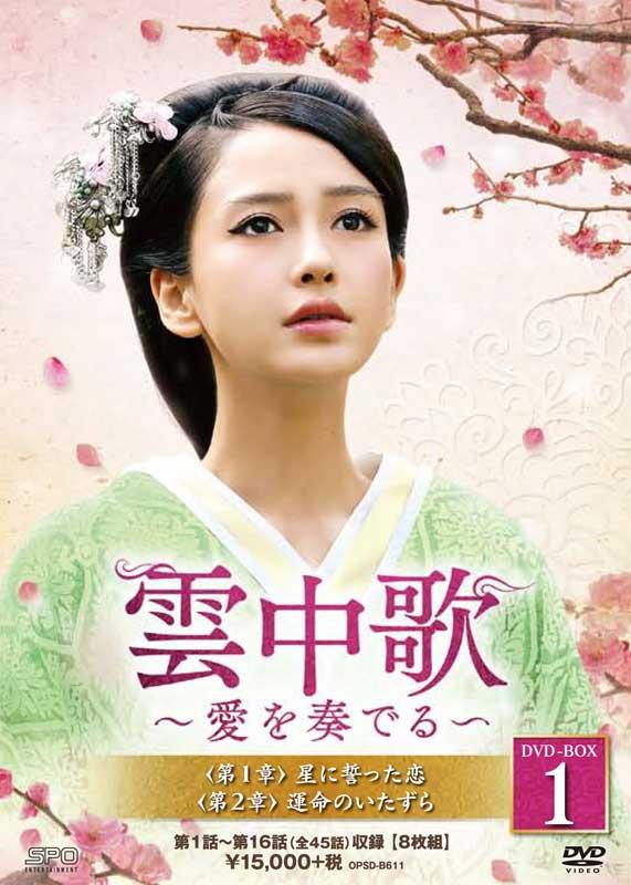 雲中歌~愛を奏でる~ DVD-BOX1 (8枚組)