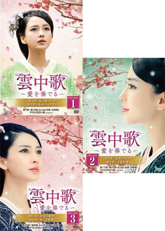 雲中歌~愛を奏でる~ DVD-BOX1+2+3の全巻セット