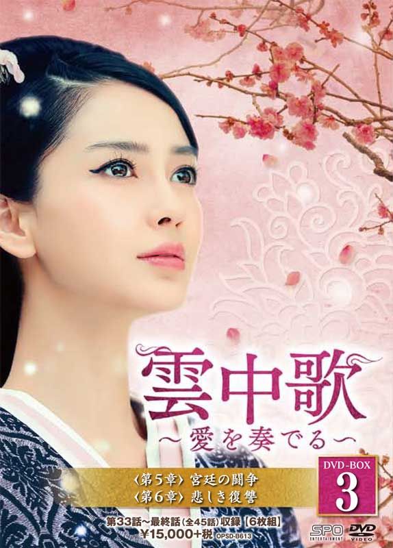 雲中歌~愛を奏でる~ DVD-BOX3 (6枚組)