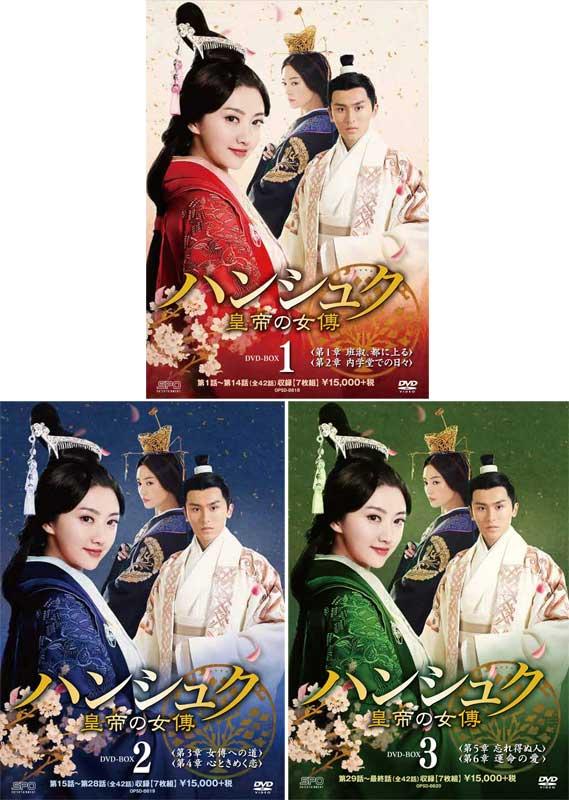 ハンシュク~皇帝の女傅 DVD-BOX1+2+3の全巻セット