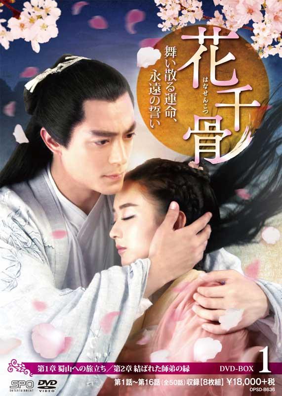 花千骨(はなせんこつ)~舞い散る運命、永遠の誓い~ DVD-BOX1 (8枚組)