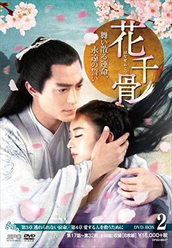 花千骨(はなせんこつ)~舞い散る運命、永遠の誓い~ DVD-BOX2 (8枚組)