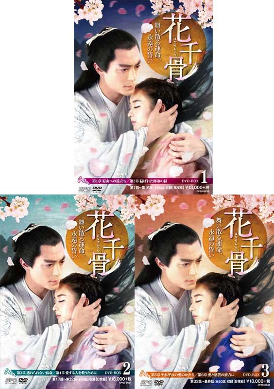 花千骨(はなせんこつ)~舞い散る運命、永遠の誓い~ DVD-BOX1+2+3の全巻セット