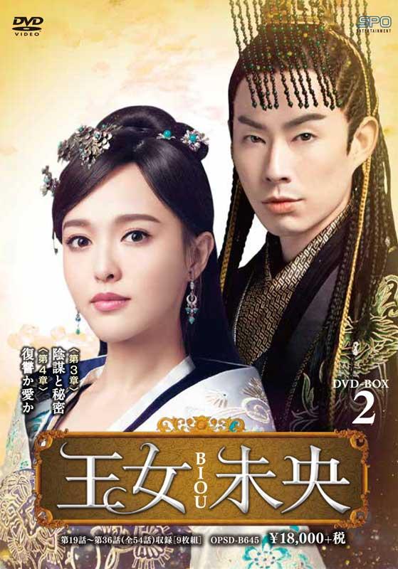 王女未央-BIOU-DVD-BOX2(9枚組)