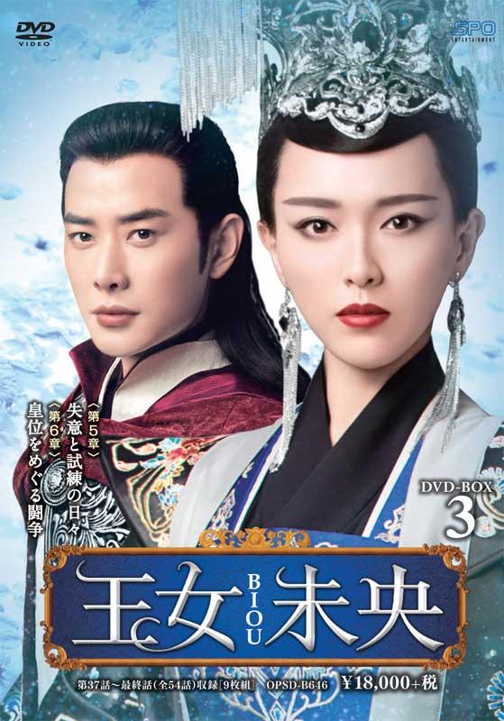 王女未央-BIOU-DVD-BOX3(9枚組)