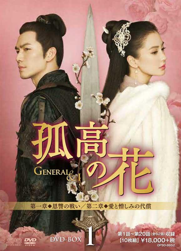 孤高の花~General&I~DVD-BOX1(10枚組)