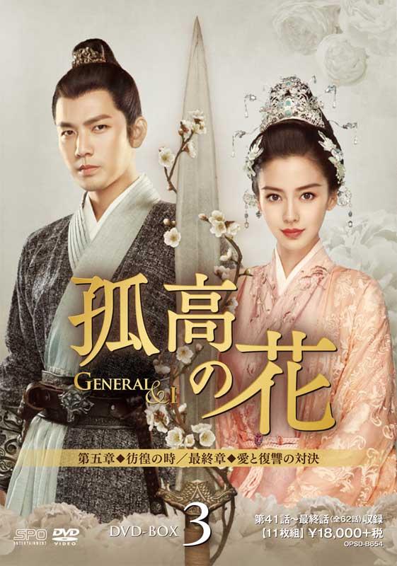 孤高の花~General&I~DVD-BOX3(11枚組)