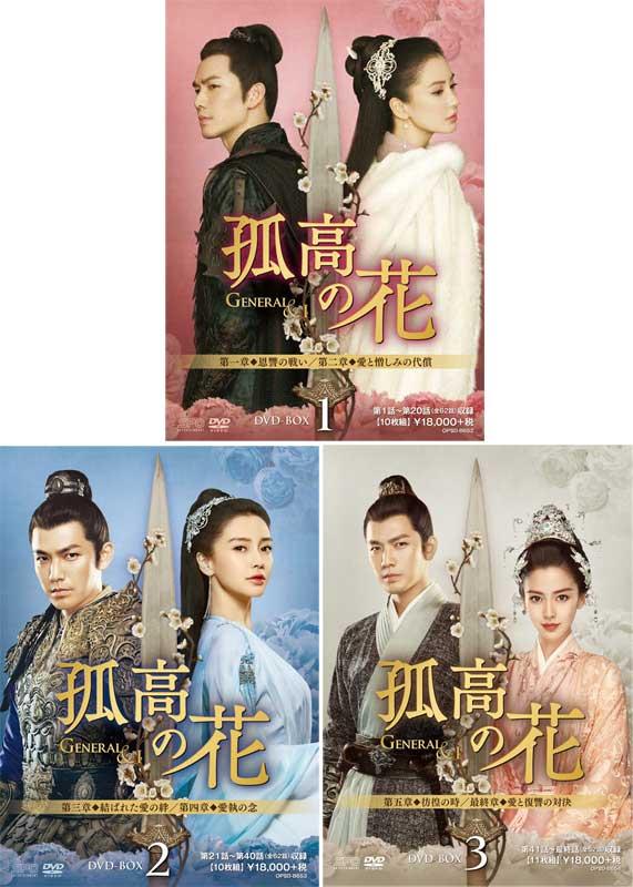 孤高の花~General&I~DVD-BOX 1+2+3 の全巻セット