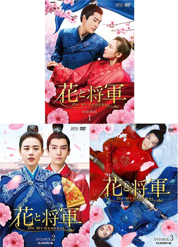 花と将軍~Oh My General~ DVD-BOX1+2+3の全巻セット