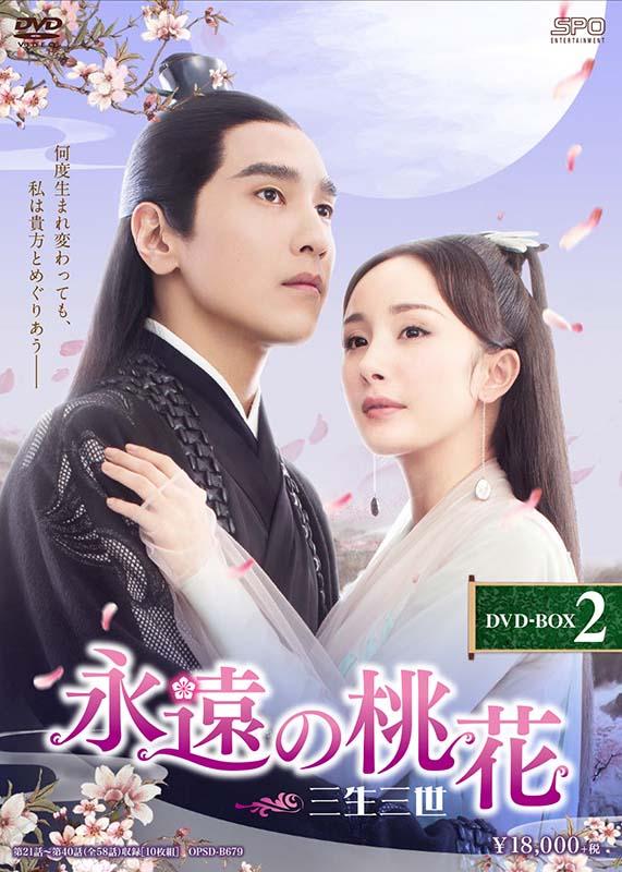 永遠の桃花~三生三世~ DVD-BOX2(10枚組)