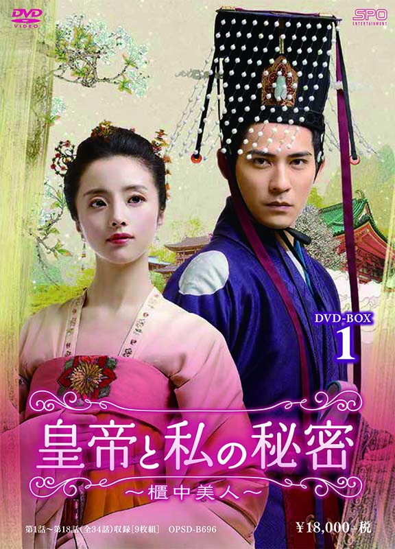 皇帝と私の秘密~櫃中美人~ DVD-BOX1 (9枚組)