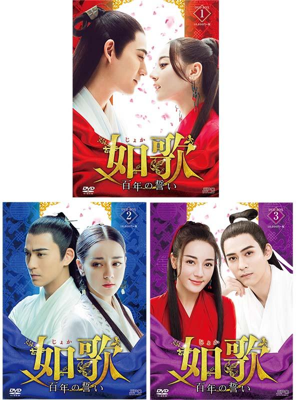 如歌~百年の誓い~ DVD-BOX1+2+3の全巻セット