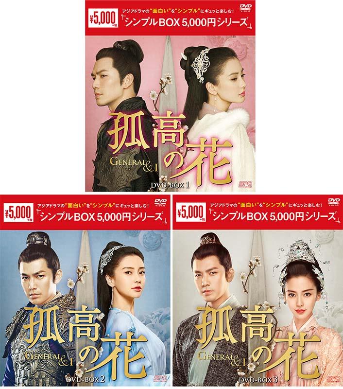 孤高の花~General&I~ DVD-BOX 1+2+3の全巻セット <シンプルBOX 5,000円シリーズ>