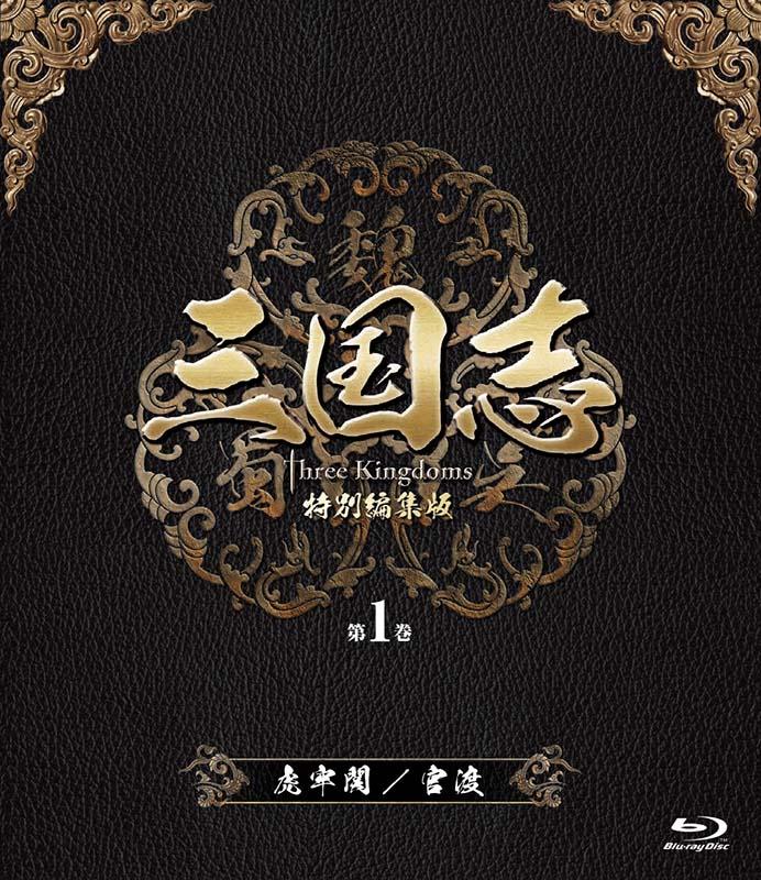 プレゼント 新品 三国志 輸入 Three Kingdoms 特別編集版 第1巻-虎牢関 - かんと 1枚組 ころうかん 官渡 ブルーレイ