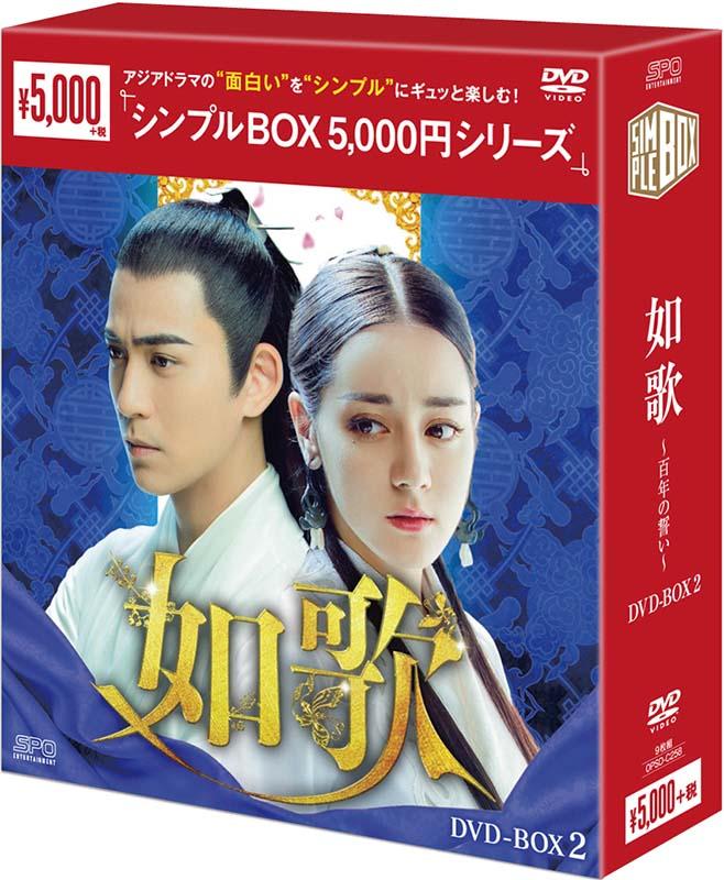 ★新品★ 如歌~百年の誓い~DVD-BOX2(9枚組)<シンプルBOX 5,000円シリーズ>