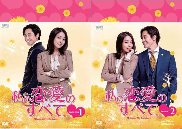 私の恋愛のすべて DVD-BOX1+2のセット