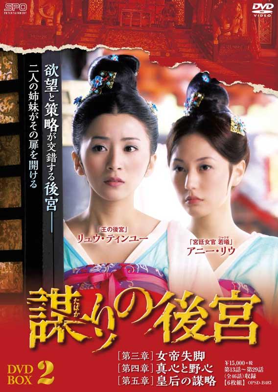 謀(たばか)りの後宮 DVD-BOX2(6枚組)