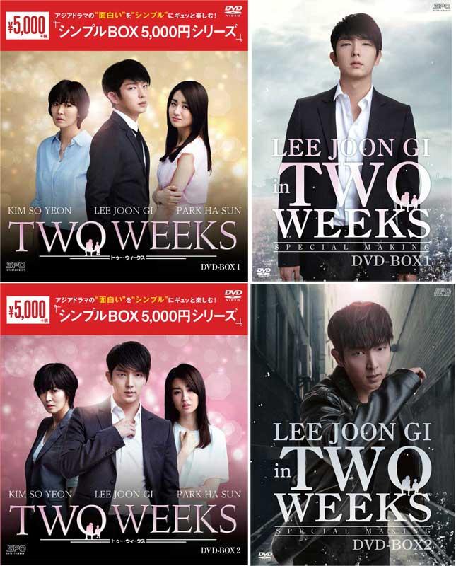 イ・ジュンギ in TWO WEEKSスペシャル・メイキングDVD-BOX1+2のセット初回限定生産大判ブックレット・ケース仕様(2枚組)とTWO WEEKS DVD-BOX1+2