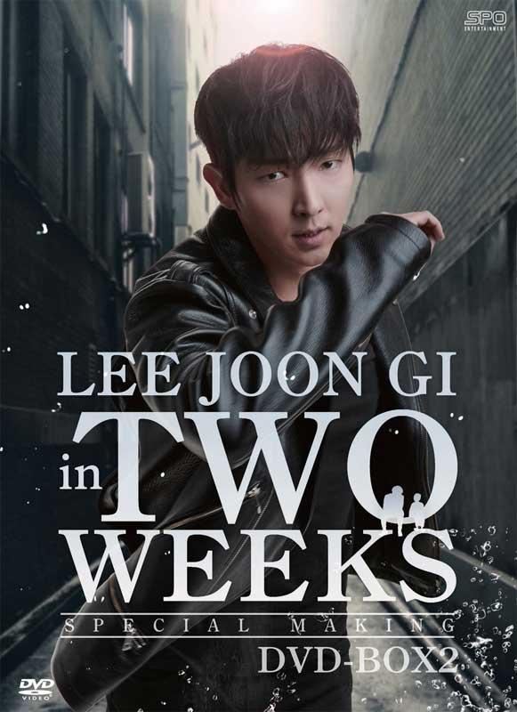 イ・ジュンギ in TWO WEEKS<スペシャル・メイキング>DVD-BOX2 (初回限定生産大判ブックレット・ケース仕様)(2枚組)
