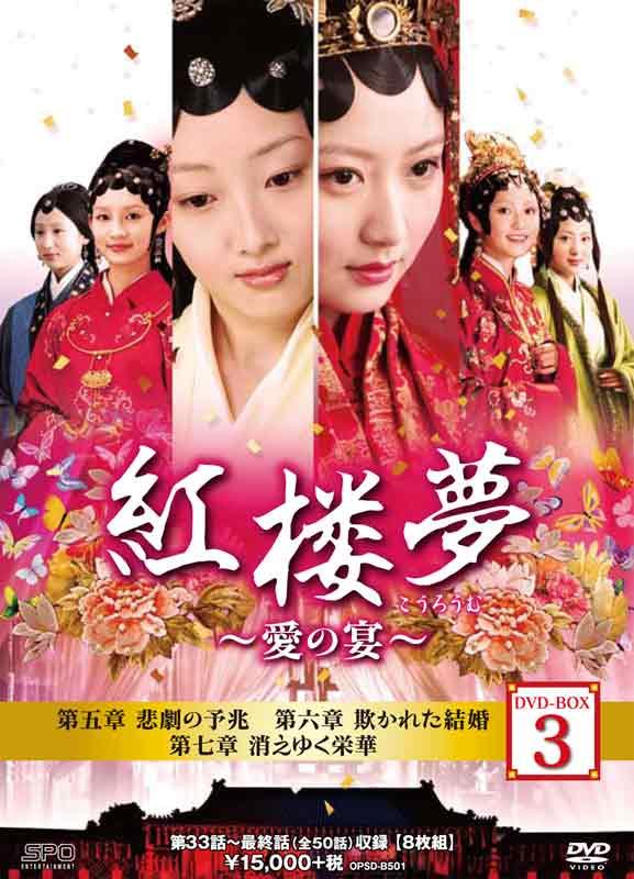 紅楼夢~愛の宴~ DVD-BOX3(8枚組)