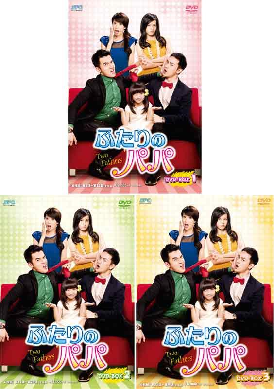 ふたりのパパ DVD-BOX1+2+3のセット