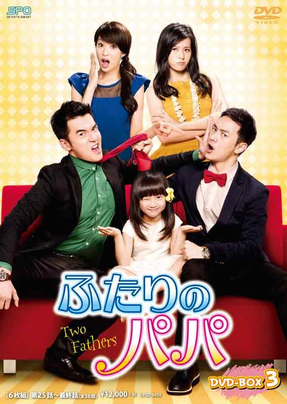 ふたりのパパ DVD-BOX3(6枚組)