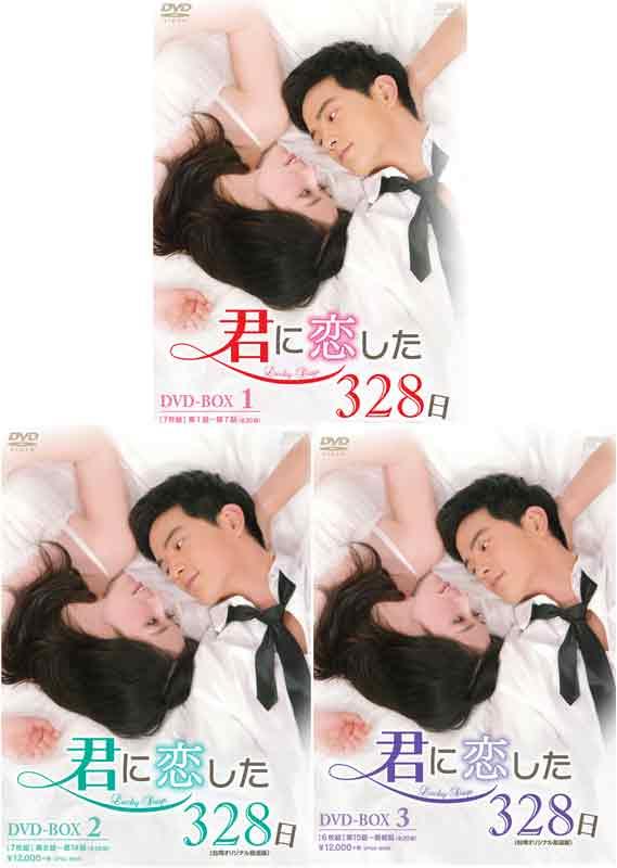 君に恋した328日<台湾オリジナル放送版> DVD-BOX1+2+3のセット