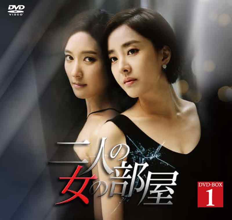 二人の女の部屋 DVD-BOX1(20枚組)