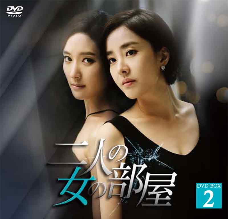 二人の女の部屋 DVD-BOX2(20枚組)