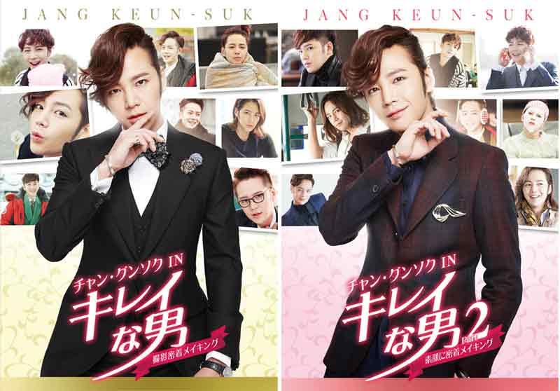 チャン・グンソクIN 「キレイな男」 撮影密着メイキング + メイキングPart2素顔に密着メイキングのセットDVD