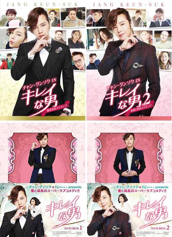キレイな男 DVD-BOX1+2 【初回生産限定版】と撮影密着+素顔に密着メイキングDVDのセット