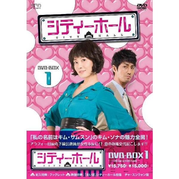 シティーホール【DVD-BOX1】[5枚組]