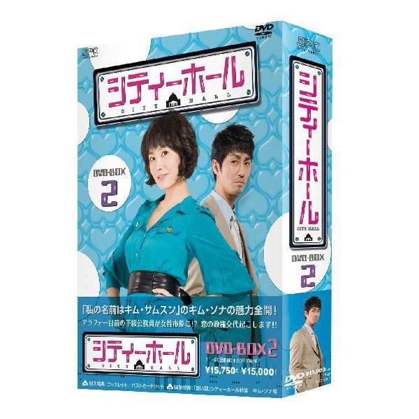 シティーホール【DVD-BOX2】[5枚組]