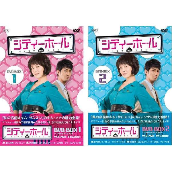 シティーホール【DVD-BOX1+2のセット】