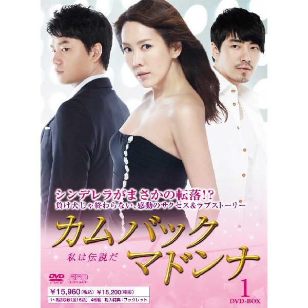 カムバック マドンナ~私は伝説だ【DVD-BOX1】[4枚組]