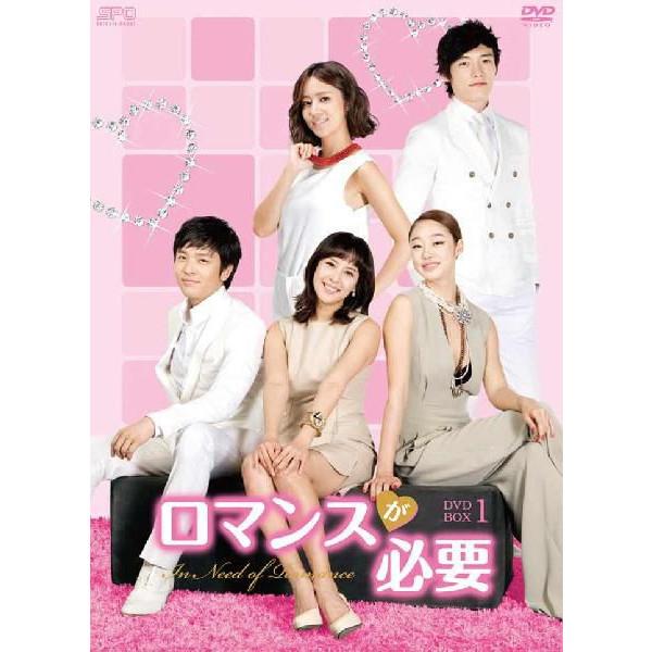 ロマンスが必要 DVD-BOX1 [4枚組]