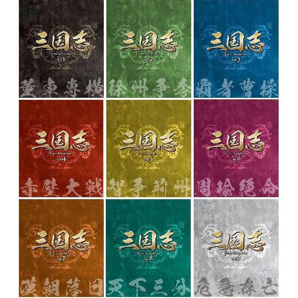 三国志 Three Kingdoms 第1部~第9部 ブルーレイ全9巻