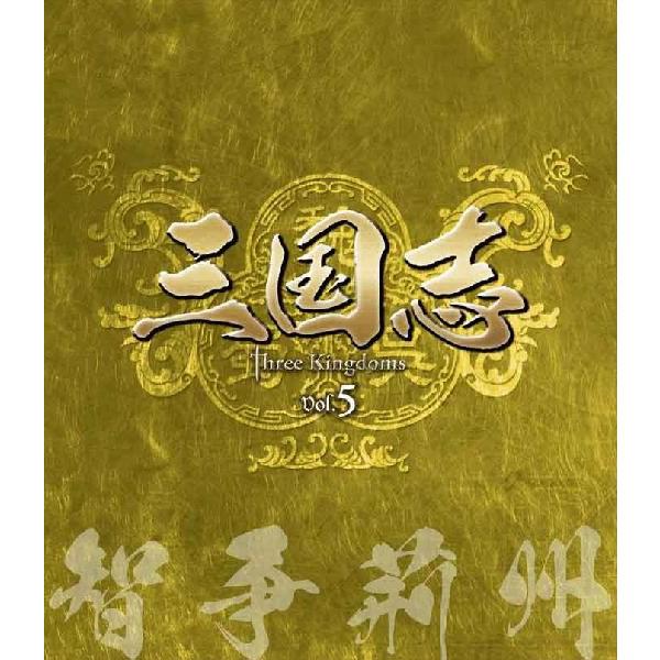 新品 買収 三国志 Three Kingdoms 第5部 3枚組 智争荊州 正規品スーパーSALE×店内全品キャンペーン ブルーレイvol.5