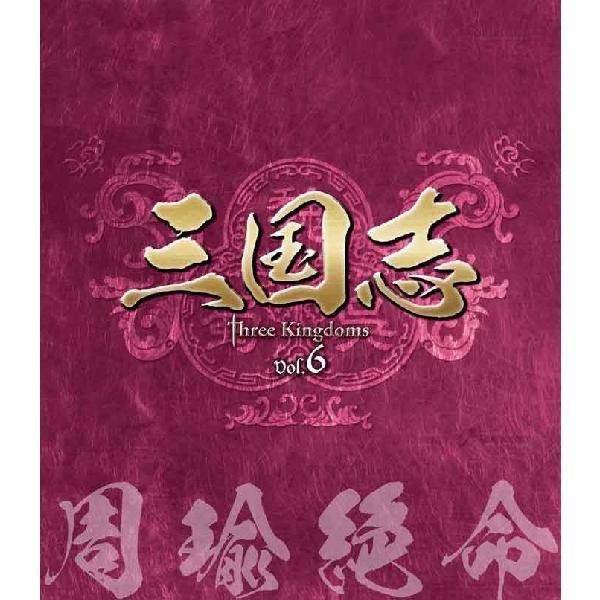 新品 三国志 無料サンプルOK Three Kingdoms 周瑜絶命 3枚組 第6部 ブルーレイvol.6 チープ