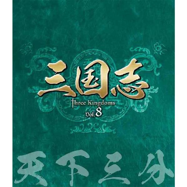 新品 三国志 Three Kingdoms 天下三分 3枚組 お中元 第8部 激安挑戦中 ブルーレイvol.8