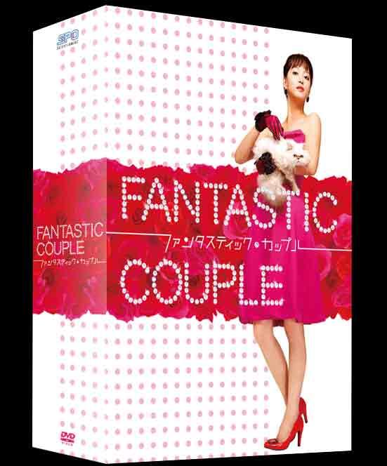ファンタスティック・カップル DVD-BOX 7枚組