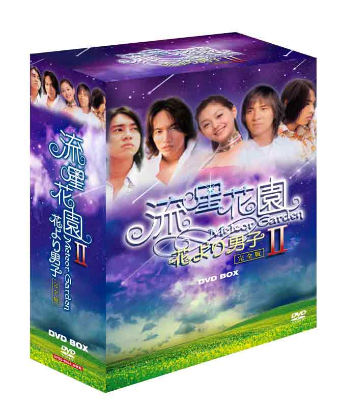 流星花園II ~花より男子~ 完全版 DVD-BOX(10枚組)