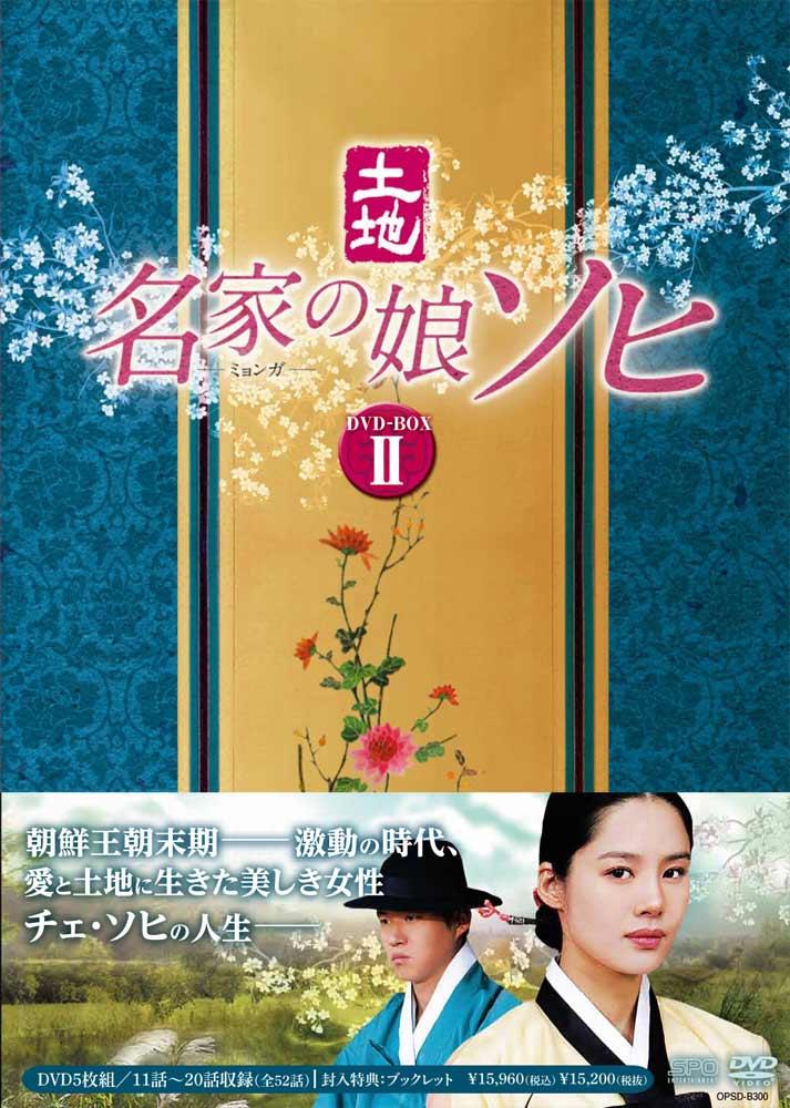 福袋 名家の娘 ソヒ ソヒ DVD-BOX2 DVD-BOX2 名家の娘 <5枚組>, お線香とお仏壇 だいご:6716740f --- canoncity.azurewebsites.net