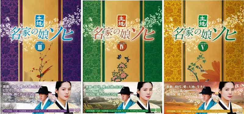 愛用  名家の娘 DVD-BOX3+4+5のセット ソヒ名家の娘 ソヒ DVD-BOX3+4+5のセット, ANSHINDO(時計小物洋服):00a08f57 --- bibliahebraica.com.br